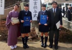 Asami-Schulabschluß